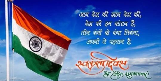 स्वतंत्रता दिवस